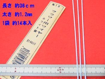地巻きワイヤー 針金 ホワイト #18 太さ約1.2mm