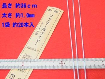 地巻きワイヤー 針金 ホワイト #20 太さ約1.0mm