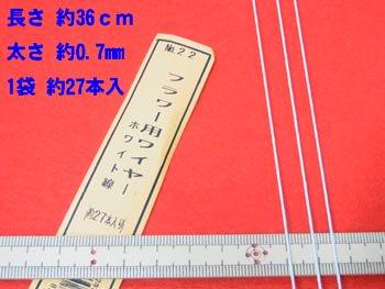 地巻きワイヤー 針金 ホワイト #22 太さ約0.7mm