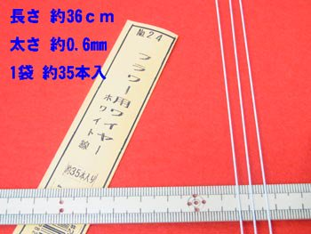 地巻きワイヤー 針金 ホワイト #24 太さ約0.6mm