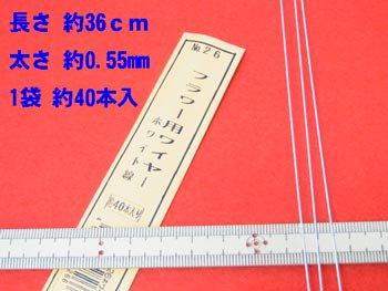 地巻きワイヤー 針金 ホワイト #26 太さ約0.55mm