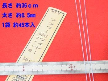 地巻きワイヤー 針金 ホワイト #28 太さ約0.5mm