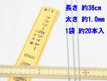 裸ワイヤー 針金 #18 太さ約1.0mm