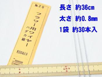 裸ワイヤー 針金 #20 太さ約0.8mm