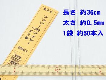 裸ワイヤー 針金 #24 太さ約0.5mm