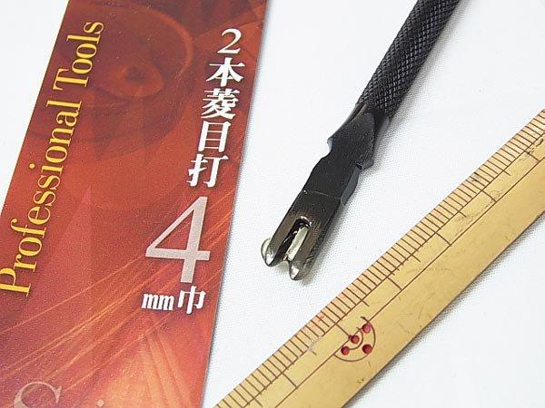 SEIWA プロツール 菱目打 4mm巾 2本刃 【参考画像2】