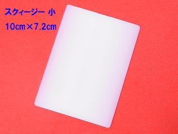 SEIWA スクィージー 小 10cm×7.2cm 樹脂製