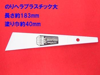 SEIWA のりベラ 大 40mm プラスチック