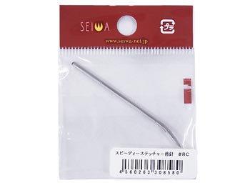 SEIWA スピーディーステッチャー 替針 曲 #8C