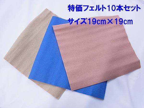 激安・特価 フェルト 19cm×19cm角 3色/10本セット 【参考画像2】