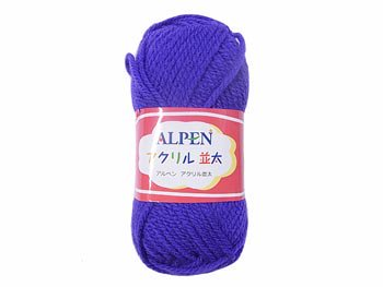 元廣 アルペン アクリル並太 col.116 紫