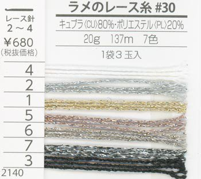 横田 ダルマ ラメのレース糸 #30