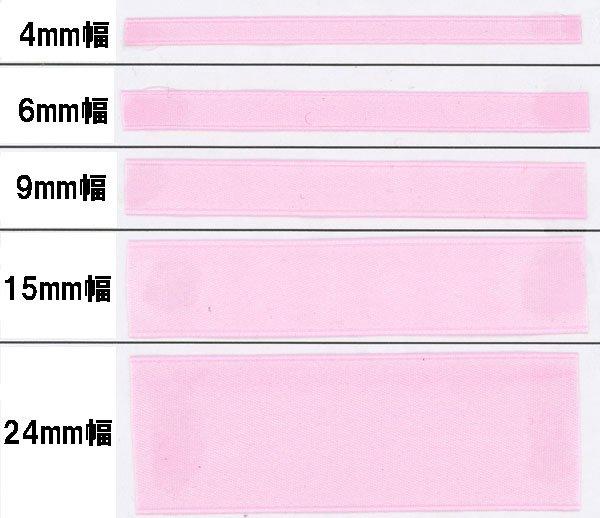 激安・特価 両面 サテンリボン 9mm幅 15m巻 【参考画像2】