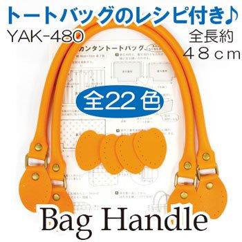 inazuma 合成皮革持ち手 手さげタイプ YAK-480 金具シルバー