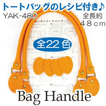 inazuma 合成皮革持ち手 手さげタイプ YAK-480 金具アンティークゴールド