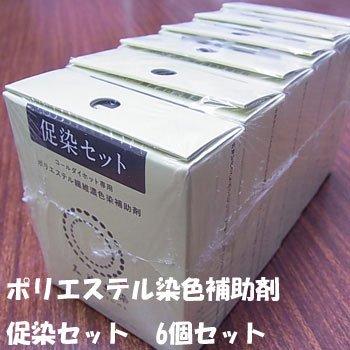 ■廃番■ 促染セット ポリエステル染色補助剤 6個セット