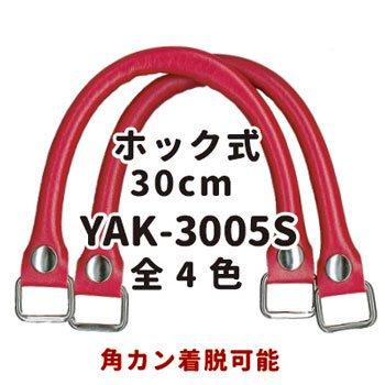 inazuma 合成皮革持ち手 30cm 手さげタイプ YAK-3005S