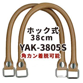inazuma 合成皮革持ち手 38cm 手さげタイプ YAK-3805AG
