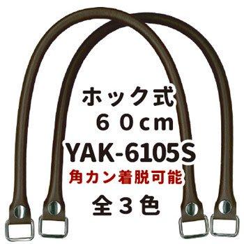 inazuma 合成皮革持ち手 60cm 手さげ・ショルダータイプ YAK-6105S