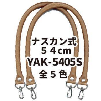 inazuma 合成皮革持ち手 54cm 手さげタイプ YAK-5405S