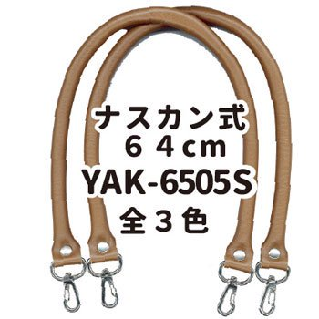 inazuma 合成皮革持ち手 64cm 手さげ・ショルダータイプ YAK-6505S