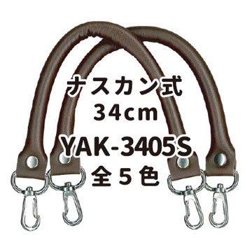 inazuma 合成皮革持ち手 34cm 手さげタイプ YAK-3405S