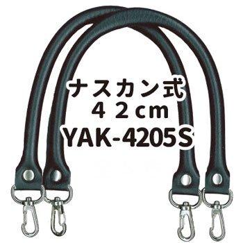 inazuma 合成皮革持ち手 42cm 手さげタイプ YAK-4205S