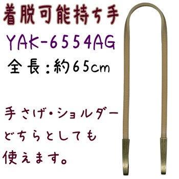 inazuma 合成皮革持ち手 65cm 手さげ・ショルダータイプ YAK-6554AG