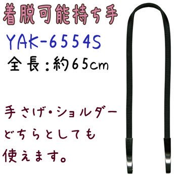 inazuma 合成皮革持ち手 65cm 手さげ・ショルダータイプ YAK-6554S