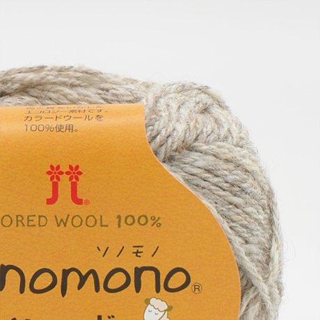 ハマナカ 毛糸 ソノモノ ツィード col.72 【参考画像1】