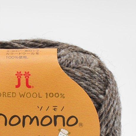 ハマナカ 毛糸 ソノモノ ツィード col.73 【参考画像1】