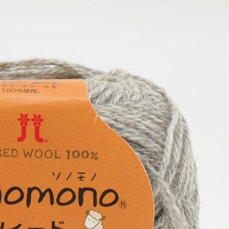 ハマナカ 毛糸 ソノモノ ツィード col.74 【参考画像1】
