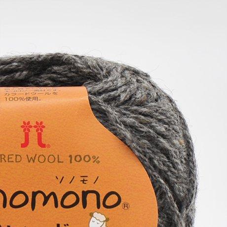 ハマナカ 毛糸 ソノモノ ツィード col.75 【参考画像1】