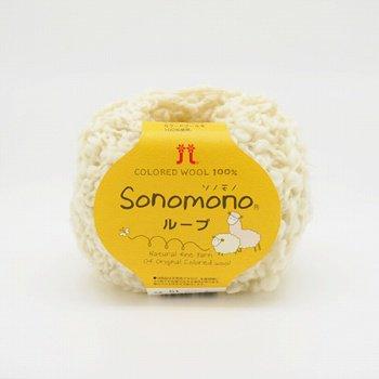 ハマナカ 毛糸 ソノモノ ループ col.51