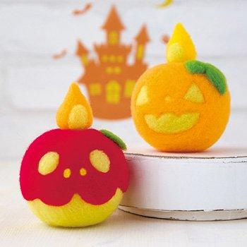 ハマナカ アクレーヌ羊毛キット かぼちゃとりんごのろうそくおばけ H441-473