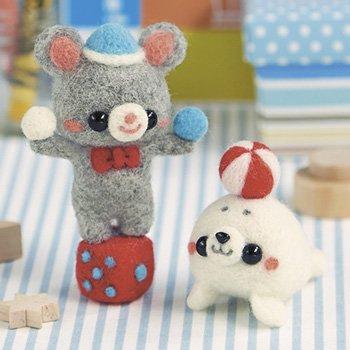 ■廃番■ 購入不可|ハマナカ フェルト羊毛キット ネズミとアザラシのサーカス隊 H441-494