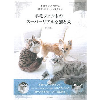 羊毛フェルトのスーパーリアルな猫と犬 H109-059 フェルト羊毛の本・書籍