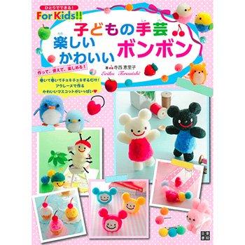 子供の手芸 楽しいかわいいボンボン H109-060 フェルト羊毛の本・書籍