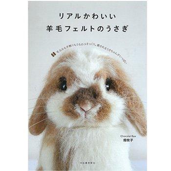 リアルかわいい羊毛フェルトのうさぎ H109-056 フェルト羊毛の本・書籍