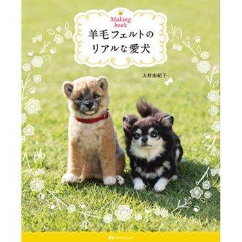 羊毛フェルトのリアルな愛犬 H109-055 フェルト羊毛の本・書籍