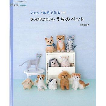 羊毛フェルトで作る やっぱりかわいい うちのペット H109-050 フェルト羊毛の本・書籍