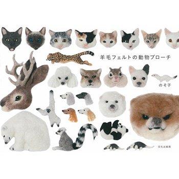 羊毛フェルトの動物ブローチ H109-049 フェルト羊毛の本・書籍