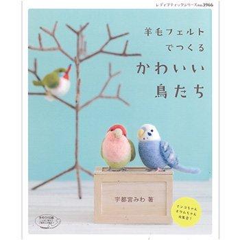 フェルト羊毛で作る かわいい鳥たち H109-041 フェルト羊毛の本・書籍