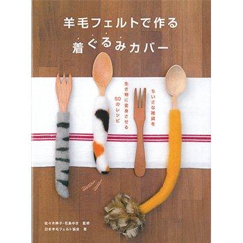 フェルト羊毛で作る 着ぐるみカバー H109-040 フェルト羊毛の本・書籍