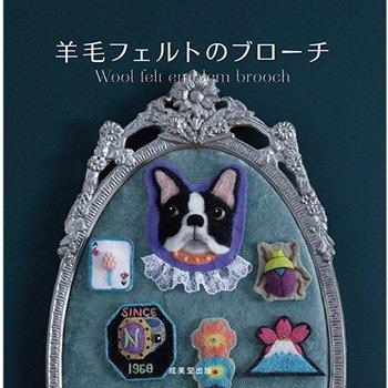 羊毛フェルトのブローチ H109-031 フェルト羊毛の本・書籍