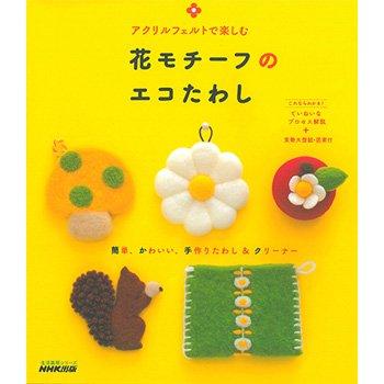 アクリルフェルトで楽しむ 花モチーフのエコたわし H109-023 フェルト羊毛の本・書籍