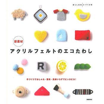 新素材アクリルフェルトのエコたわし H109-022 フェルト羊毛の本・書籍