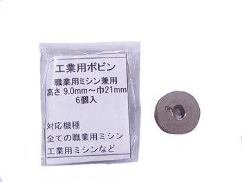 お徳用 職業用ボビン・工業用ボビン 高さ9.0mm