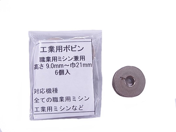 お徳用 職業用ボビン・工業用ボビン 高さ9.0mm 【参考画像1】