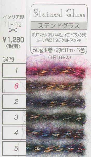 ■廃番■ リッチモア毛糸 ステンドグラス 【参考画像1】